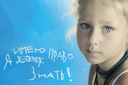 20 ноября 2014 г. всероссийский День правовой помощи детям