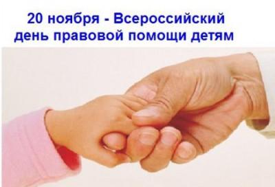 20 ноября 2015 г. всероссийский День правовой помощи детям