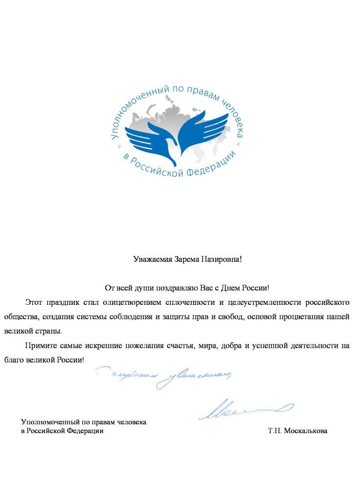Умалатовой-З.Н.